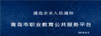 青岛市职业教育公共服务平台遴选企业入驻通知
