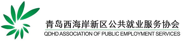 青岛西海岸新区公共就业服务协会